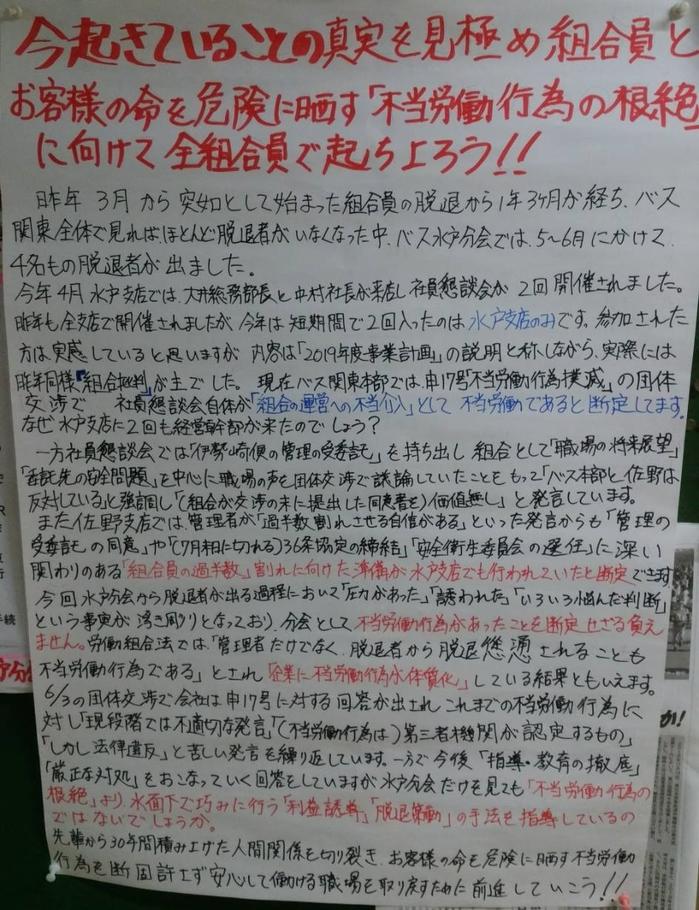 バス水戸分会掲示.jpg