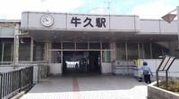 申2号「牛久駅業務委託・管理エリアの見直し」に関する申し入れを提出!