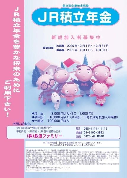 積立年金パンフ.jpg