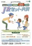 「JRセット共済」更新時期です!